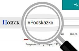 Продвижение сайта поисковыми подсказками