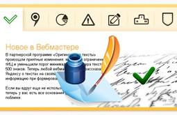 Защита контента сайта в Яндекс вебмастер