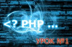 Основы php. Урок №1