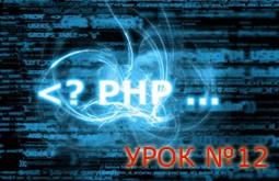 Пользовательские функции в php. Урок №12