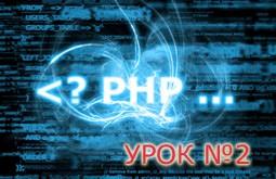 Переменные и типы данных в php