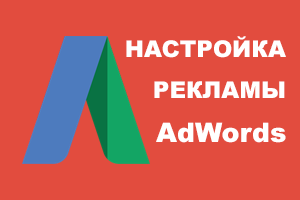 Как настроить рекламную кампанию на Поиск AdWords